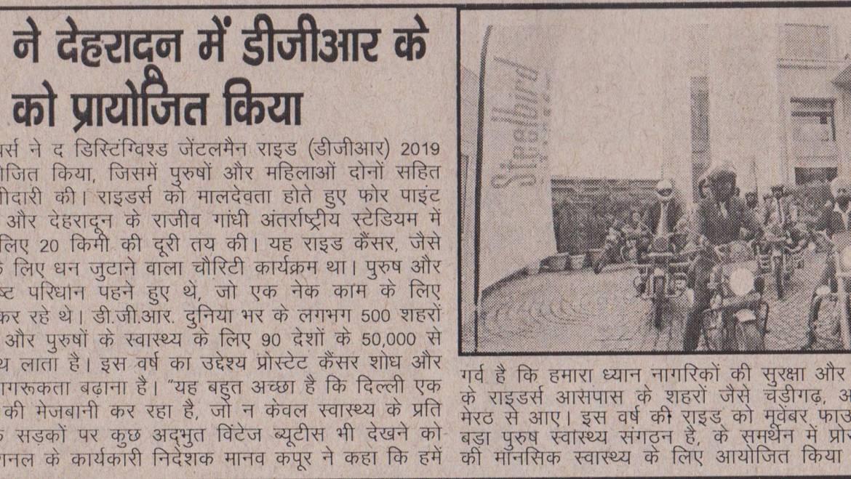 Steelbird Tyres Sponsored The Fifth Edition Of DGR in Dehradun